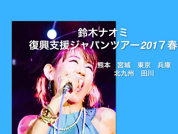 鈴木ナオミ 復興支援ジャパンツアー2017年